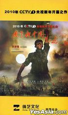 Wei Le Xin Zhong Guo Qian Jin (DVD-9) (Limited Collection Edition) (End) (China Version)