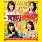 NHK Drama Daisy Luck Original Soundtrack (Japan Version)