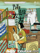 Ge Li Zuo You
