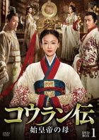 The Legend of Hao Lan (DVD) (Box 1) (Japan Version)