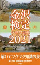 kanazawa kentei yosou mondaishiyuu 2021 2021