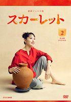 Scarlet (DVD) (Box 2) (Japan Version)