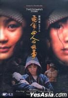 Two Women's Story (Hong Kong Version)