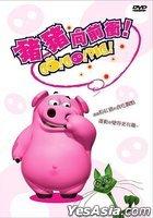 The Go! Go! Pig! (DVD) (Taiwan Version)