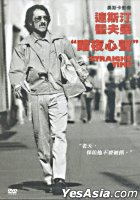 Straight Time (DVD) (Taiwan Version)
