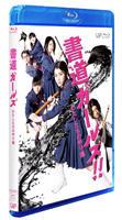 書道ガールズ!!わたしたちの甲子園 【Blu-rayDisc】
