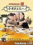 Chua's Choice (DVD) (Part IV) (End) (TVB Program)