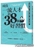 Cheng Wei Yi Liu Ren Cai De38 Ge Hao Xi Guan : Zhi Yao Gai Bian Yi Ge Xing Wei , Jiu Neng Rang Ren Sheng Shun Sui , Hao Shi Jie Er Lian San Lai Qiao Men !