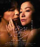 Second Virgin (Blu-ray) (Special Edition) (Japan Version)