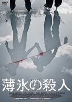 白日焰火  (DVD)(日本版)
