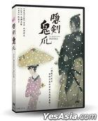 隱劍鬼爪 (2004) (DVD) (數碼修復) (台灣版)