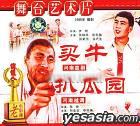 Mai Niu + Ba Gua Yuan (VCD) (China Version)