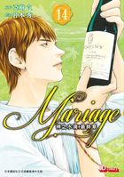 Mariage -The Drops of God Final Arc- (Vol. 14)