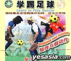 Learn To Play Soccer 5 Dribbling And Feinting (VCD) (China Version)