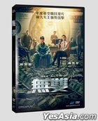 Project Gutenberg (2018) (DVD) (Taiwan Version)