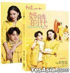Iron Ladies Novel (With Photo Notebook)