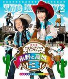 Nagano to Takagi. 3 (Blu-ray) (Japan Version)