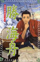 katsu kaishiyuu bakumatsu no aranami o koete fuoa bunko B411