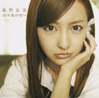 10 Nengo no Kimi e - Type B (SINGLE+DVD)(Japan Version)