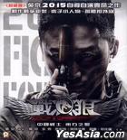 Wolf Warriors (2015) (VCD) (Hong Kong Version)
