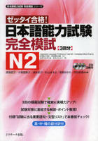 The Japanese-Language Proficiency Test N2 -Complete Mock Exams