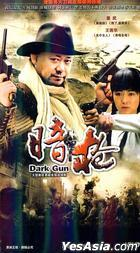 Dark Gun (H-DVD) (End) (China Version)