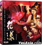 Ripples of Desire (2012) (VCD) (Hong Kong Version)