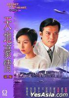 天地豪情 (1997) (DVD) (21-40集) (待续) (TVB剧集)