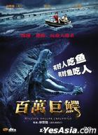Million Dollar Crocodile (2012) (DVD-9) (China Version)