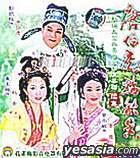 Tang Bo Hu Dian Qiu Xiang Xu Ji (VCD) (China Version)