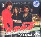 Hong Kong Express (Ep.1-16) (End) (Malaysia Version)