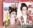 桃花扇 (VCD) (中國版)