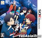 ハマトラ Look at Smoking World (3DS) (日本版)