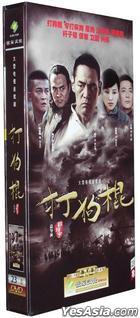 打狗棍 (DVD) (完) (中国版)