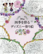 四季を彩るディズニー塗り絵 / ブティック・ムック 1255