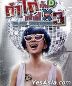 金雞Sss (2014) (DVD) (泰國版)