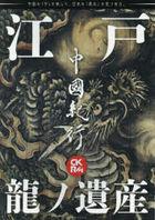 chiyuugoku kikou 23 23 shi ke a ruemu CKRM shiyufu no tomo hitsuto shiri zu edo to riyuu no isan