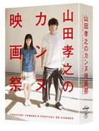 Takayuki Yamada's Festival De Cannes (Blu-ray Box) (Japan Version)