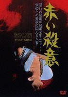 Akai Satsui (DVD) (Japan Version)