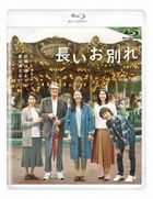 A Long Goodbye (Blu-ray) (Japan Version)