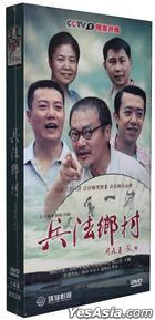 Bing Fa Xiang Cun (DVD) (End) (China Version)