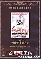 Good Windy Day (DVD) (Korea Version)