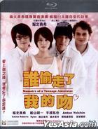 Memoirs Of A Teenage Amnesiac  (Blu-ray) (English Subtitled) (Hong Kong Version)
