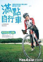 Man Dian Zi Xing Che : Huan You Shi Jie De Zi Xing Che Nu Che Shou Tu Wen Lu Xing Ri Ji