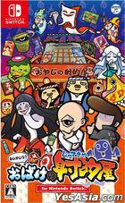 Moshikashite? Obake no Shatekiya for Nintendo Switch (Japan Version)