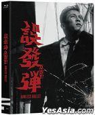 误发弹 (Blu-ray) (韩国版)