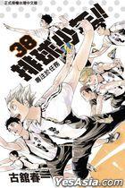 排球少年 (Vol.38)