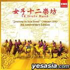 12 Girls Band - Journey to Silk Road Concert 2005 3rd Anniversary Edition (Korean Version)