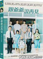 Goodbye, Grandpa! (2017) (DVD) (Taiwan Version)