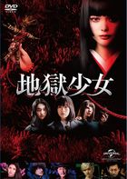 Hell Girl (2019) (DVD) (Japan Version)